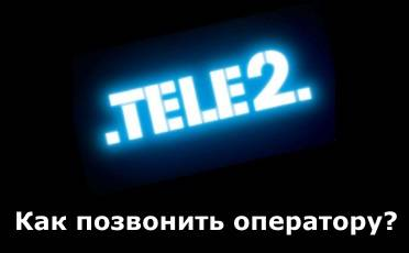 tele2-kak-pozvonit.jpg