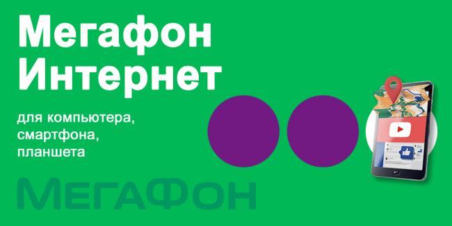megafon_internet_banner.png