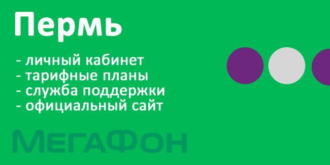 site-megafon-perm.png