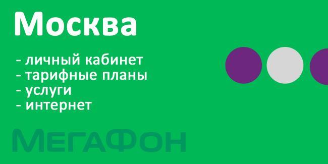 site-megafon-moskva.png