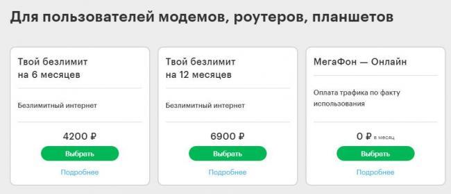 megafon-moskva2.jpg