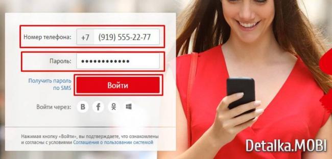 xdetalizaciya-zvonkov-mts-besplano-cherez-internet-2.png.pagespeed.ic.X5eoNFOVv_.jpg