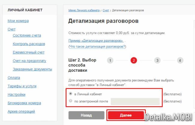 detalizaciya-zvonkov-mts-besplano-cherez-internet-5.png