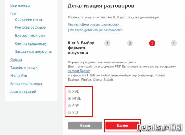 xdetalizaciya-zvonkov-mts-besplano-cherez-internet-6.png.pagespeed.ic.BcoxaO2-qn.png