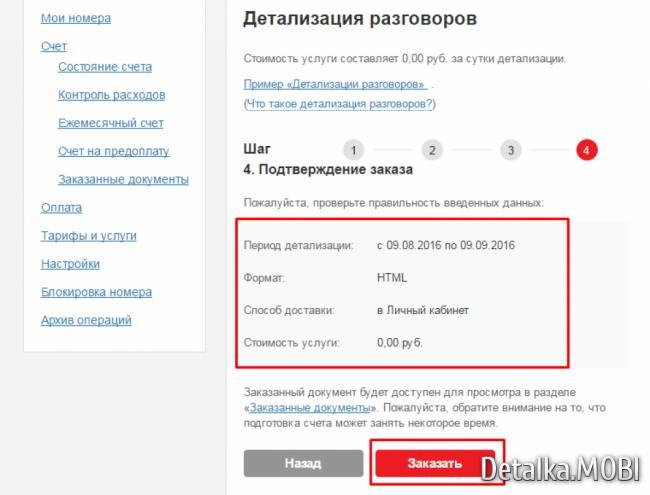 xdetalizaciya-zvonkov-mts-besplano-cherez-internet-7.png.pagespeed.ic._7lgLwgj0D.png