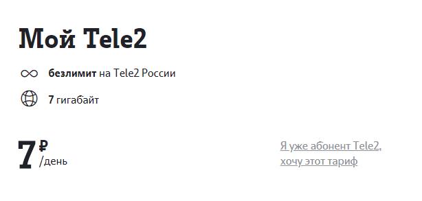 moj-tele2-6.png