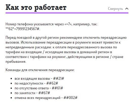 nastroyka-perenapravleniya-zvonkov-i-smss.jpg