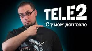 preimuschestva_tele2.jpg
