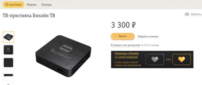 Pokupka-v-kredit-660x280.png