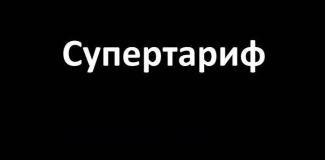 supertarif-tele2-2-696x344.jpg