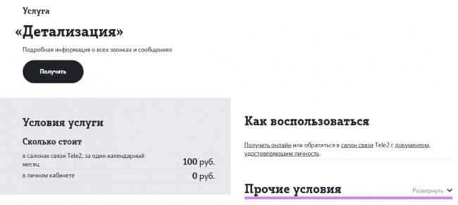 296732_detalizatsiyastoimost-1024x461.png