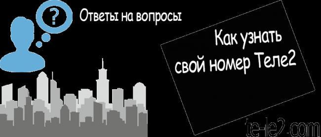 uznat-svoj-nomer-tele2-770x330.png