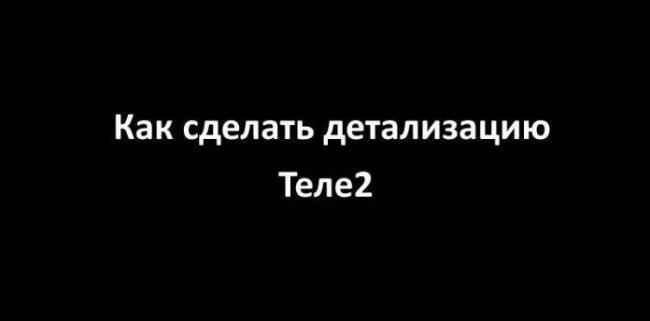 Kak-sdelat-detalizatsiyu-zvonkov-sms-trafika-Tele2-1-696x344.jpg