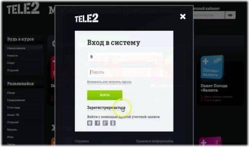 kak-otklyuchit-internet-na-tele2-2.jpg