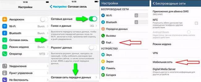 nastroyki-smartfonov.jpg