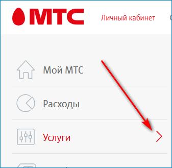 Vkladka-Uslugi-v-LK-MTS.png