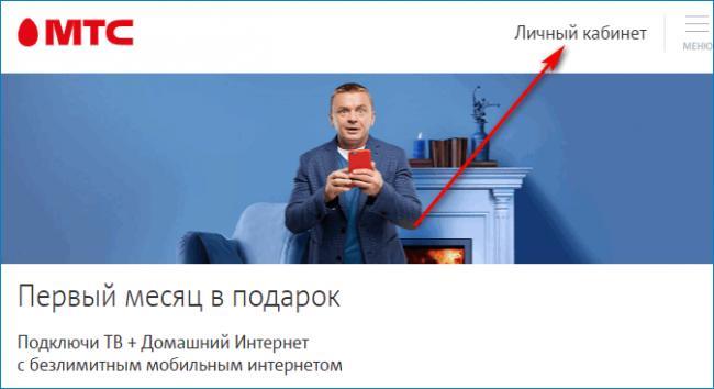Vojti-v-LK-na-oficialnom-sajte-MTS.png