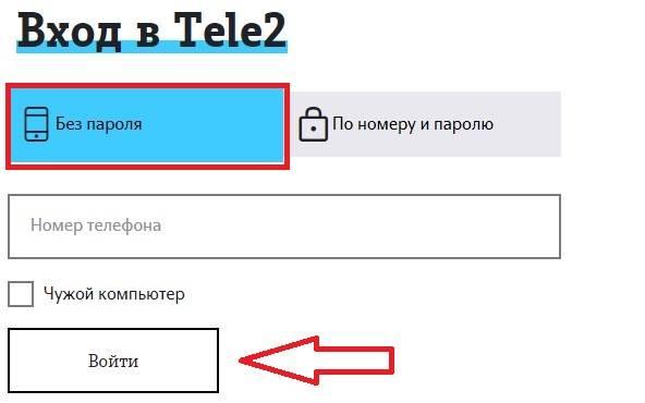 tele2-lichnyj-kabinet-1.jpg