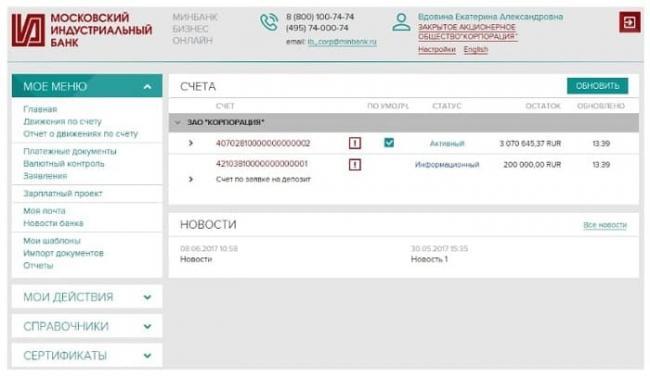 minbank-business-online.jpg