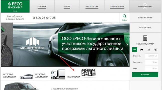 12-Rasprodazha-arestovannyh-mashin-ot-RESO-Lizing-1024x569.jpg