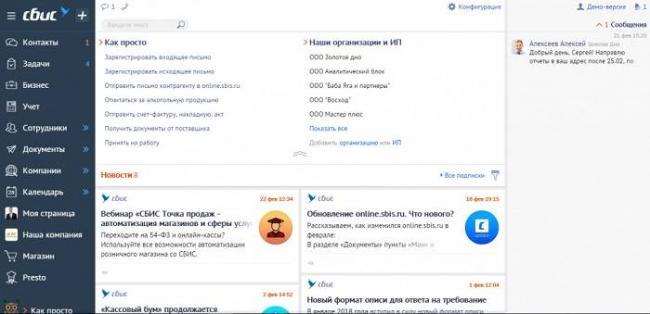 lichnyj-kabinet-sbis-onlajn-registracziya-vhod-i-osobennosti-ispolzovaniya-7.jpg