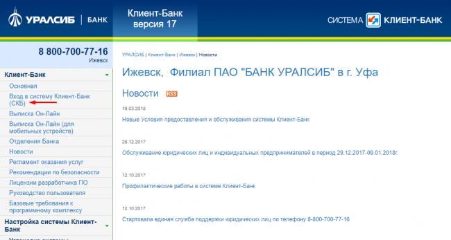 vhod-v-klient-bank-uralsib.png
