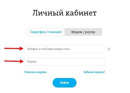 lichnyj-kabinet-yota-9.jpg