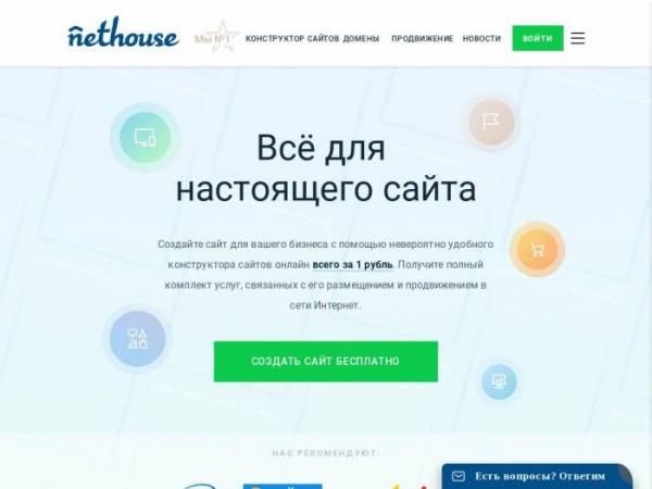 screenshot_nethouse_ru.jpg
