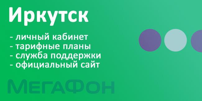 megafon-irkutsk.png