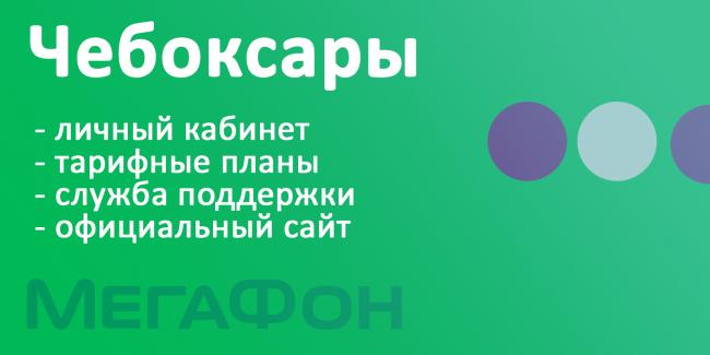 site-megafon-cheboksari.png