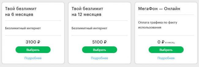 megafon-cheboksary-3.jpg
