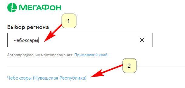 megafon-cheboksary-1.jpg