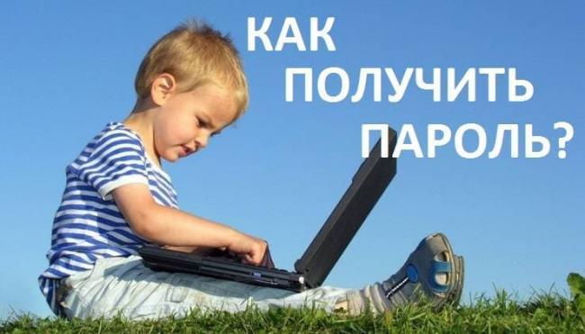kak-poluchit-parol-lichniy-cabinet-megafon-1.jpg