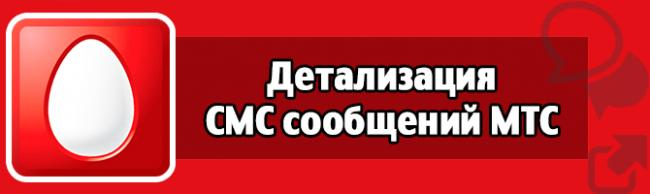 detalizatsiya-sms-soobshhenij-mts.png