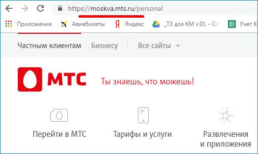 zajti-na-sajt-mts.png