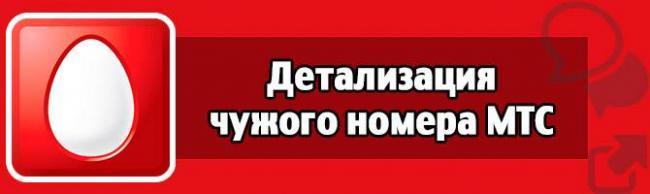 detalizatsiya-chuzhogo-nomera-mts.jpg