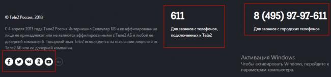 7-tele2-lichniy-kabinet.png