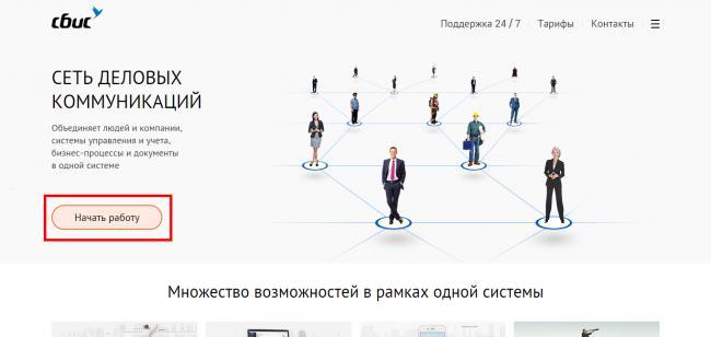 1-sbis-lichnyy-kabinet.png