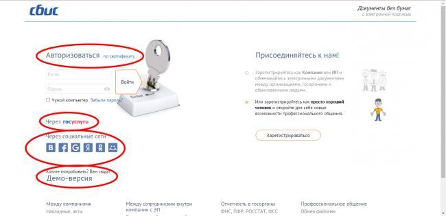2-sbis-lichnyy-kabinet.png