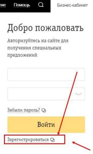 lichnij-kabinet-dlya-korporativnih-klietov3.jpg