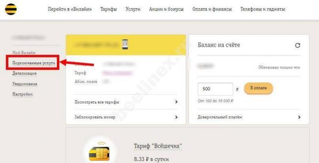 otkljuchit-podpiski-2.jpg