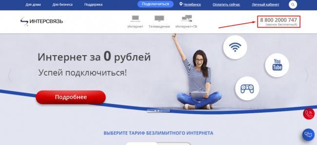 intersvyz-telefon-1.png