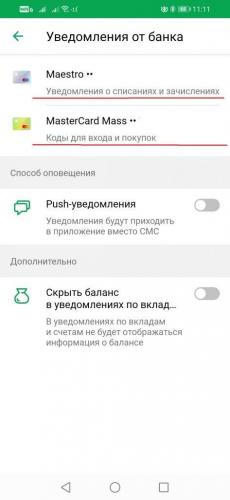 Screenshot_20201130_111139_ru.sberbankmobile-473x1024.jpg