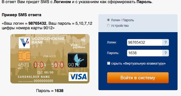 kak-otkryt-lichnyjj-kabinet-v-internet-bankinge-vozrozhdenie_5d079c481a955.jpeg