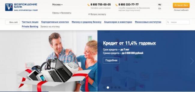 kak-otkryt-lichnyjj-kabinet-v-internet-bankinge-vozrozhdenie_5d079c4851ffe.jpeg