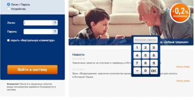 kak-otkryt-lichnyjj-kabinet-v-internet-bankinge-vozrozhdenie_5d079c48800dc.jpeg