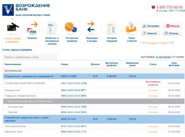 kak-otkryt-lichnyjj-kabinet-v-internet-bankinge-vozrozhdenie_5d079c48dc09c.jpeg