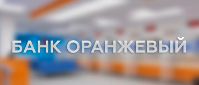 orangebank-main-1.png
