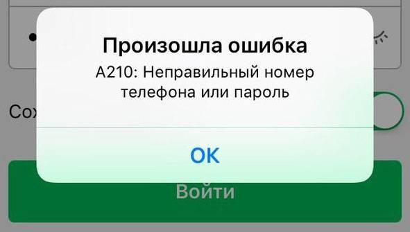 ne-zahodit-v-lichnyj-kabinet-s-telefona-oshibka-a210.jpg