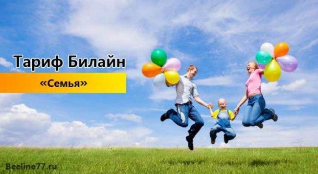 tarif-beeline-semya-1-700x385.jpg